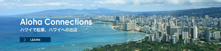 ハワイで起業、ハワイへの出店