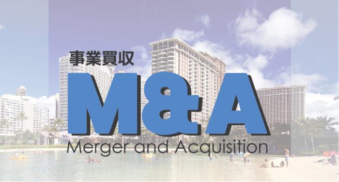 ハワイでM&A - 会社買収